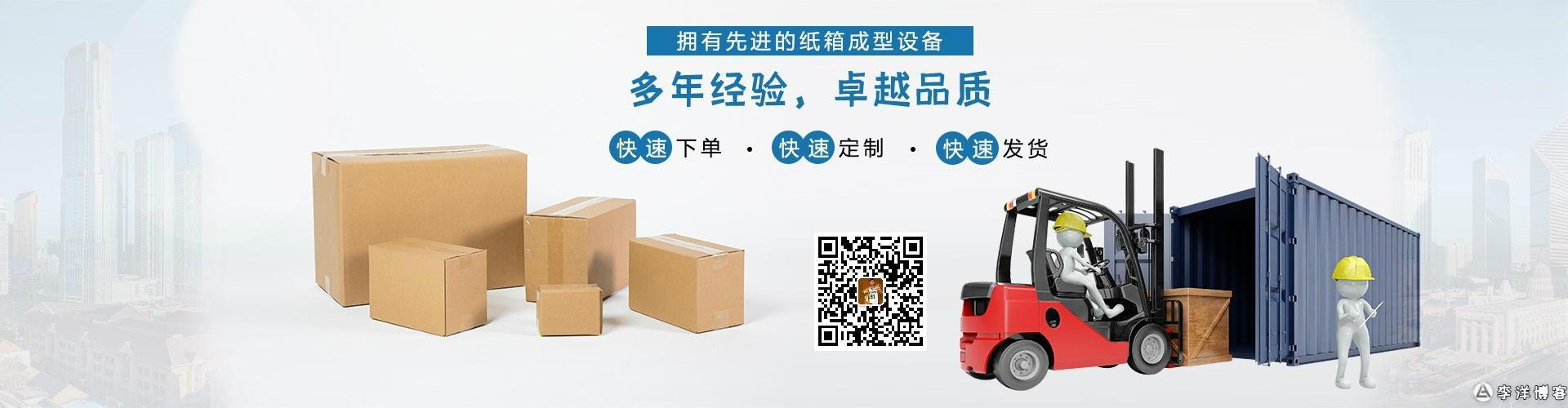 哈尔滨纸箱厂